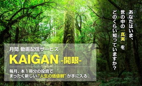 kaigan-m500.jpg